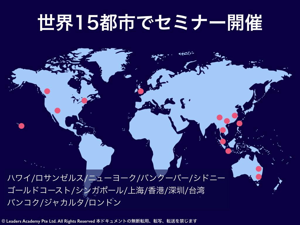世界14年でセミナーを開催