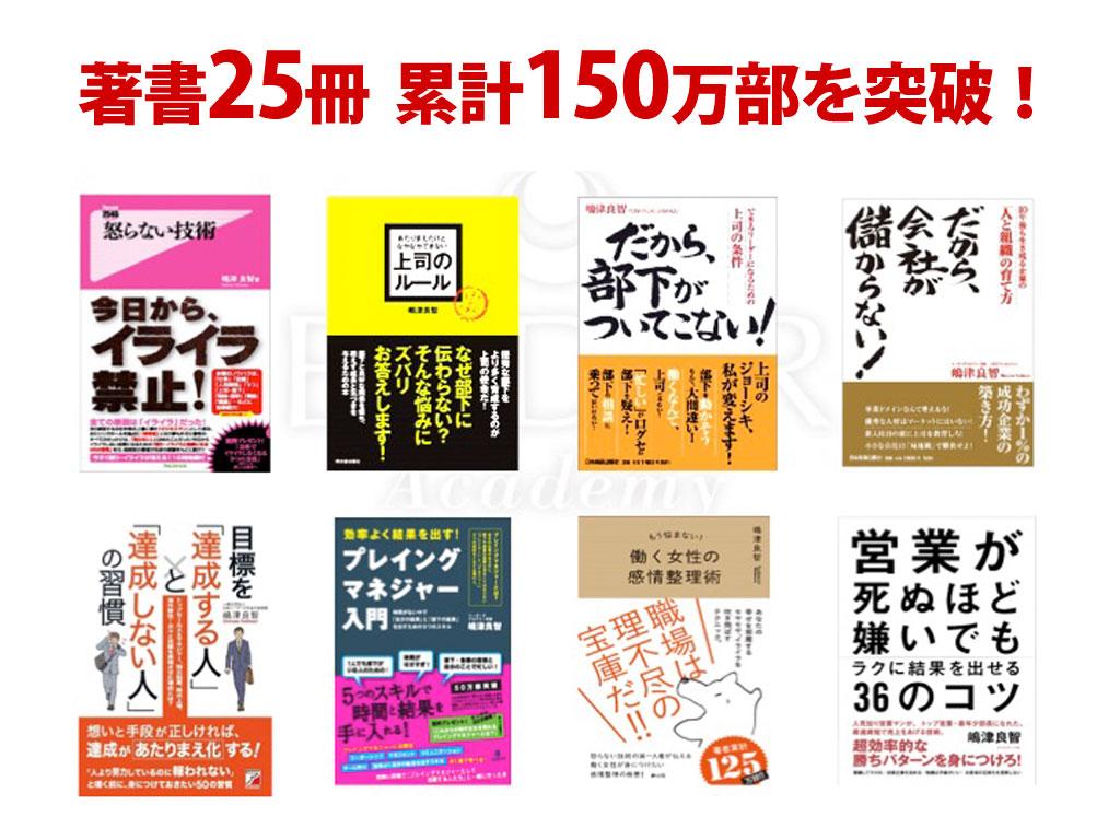 著書25冊 累計150万部突破!