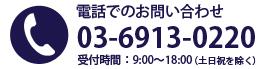 電話での問合せはこちら:03-6913-0220